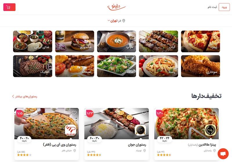 ۵ سایت برتر سفارش آنلاین غذا