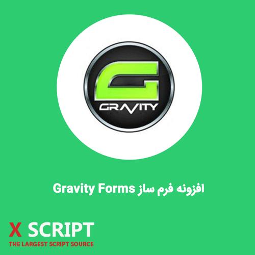 افزونه فرم ساز Gravity Forms