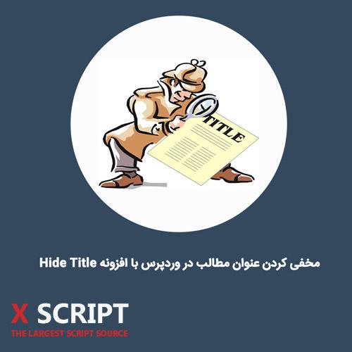 افزونه Hide Title