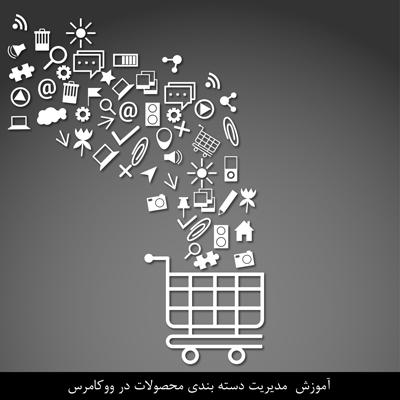 مدیریت دسته بندی محصولات در ووکامرس