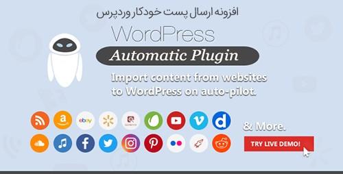 افزونه ارسال پست خودکار WordPress Automatic Plugin