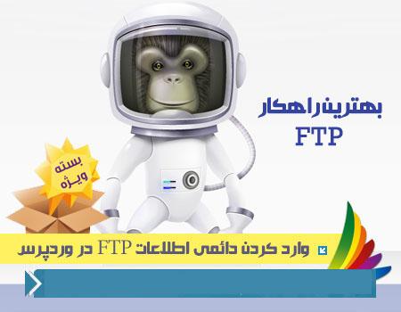 وارد کردن دائمی اطلاعات FTP در وردپرس