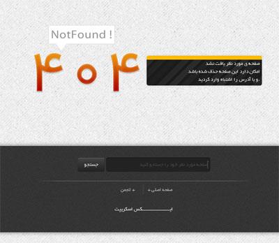 قالب Orange به صورت HTML