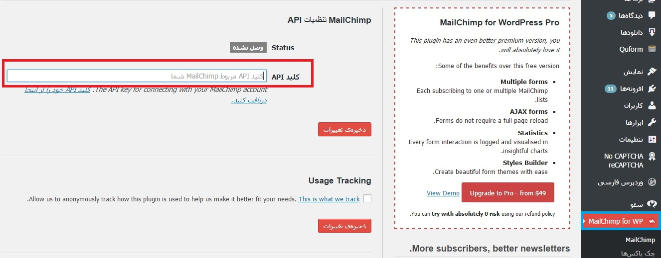 کلید وردپرس API