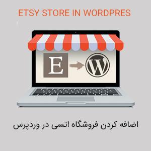 فروشگاه Etsy
