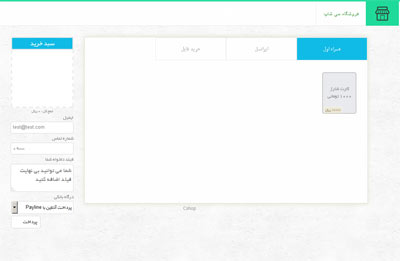 اسکریپت فروشگاهی Cshop 1.0.2