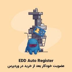 عضویت خودکار خریداران EDD