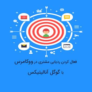 آموزش نحوه فعال کردن ردیابی مشتری در ووکامرس با گوگل آنالیتیکس