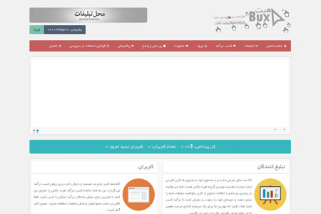 اسکریپت ایجاد سایت تبلیغات کلیکی EvolutionScript فارسی