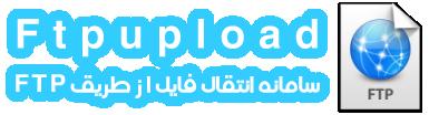 اسکریپت اپلود از طریق FTP