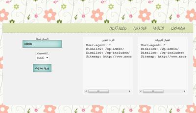 قالب گل ها برای ET Chat