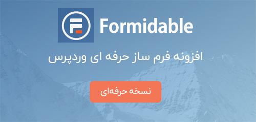 افزونه فرم ساز Formidable Forms Pro