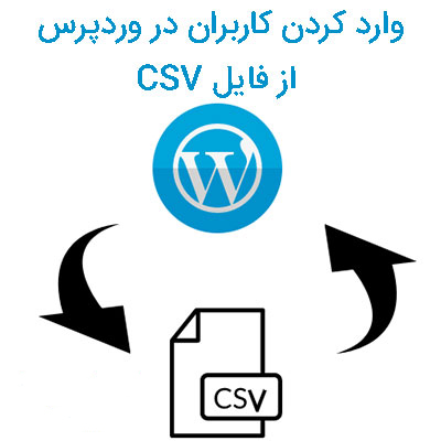 افزونه وارد کردن کاربران در وردپرس از فایل CSV