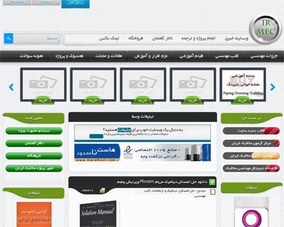 قالب سایت ایران مکانیک برای وردپرس