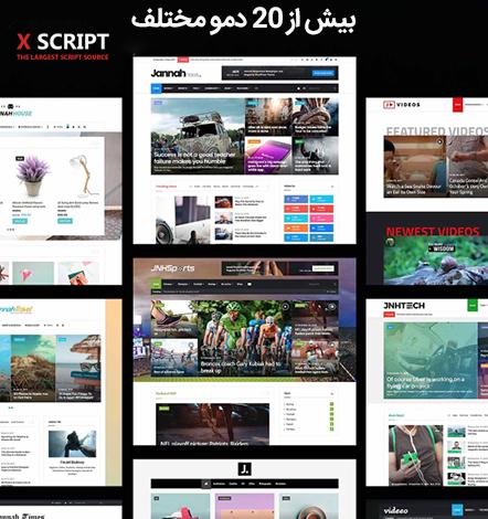 پوسته فارسی مجله خبری