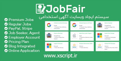 اسکریپت وبسایت استخدامی