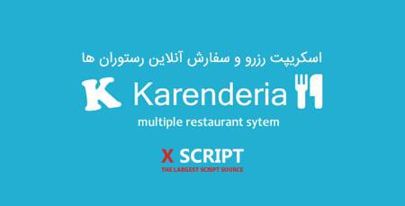 اسکریپت رزرو و سفارش آنلاین رستوران