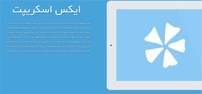 قالب معرفی محصول HTML