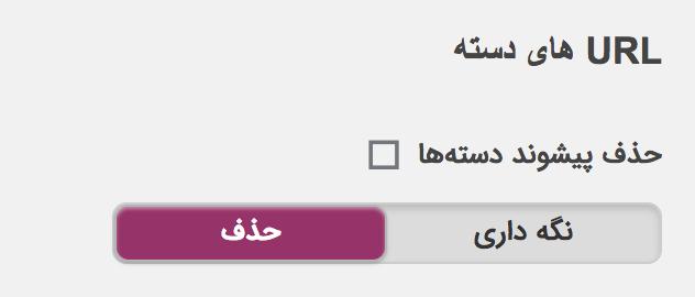 حذف category از لینک وردپرس
