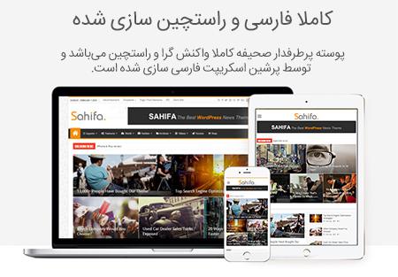 پوسته مجله خبری فارسی صحیفه