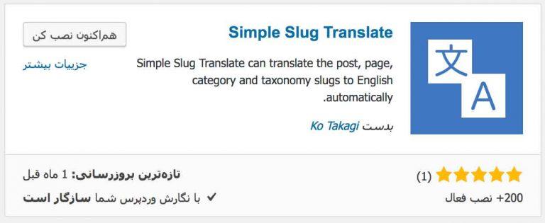 ترجمه خودکار پیوندهای یکتا در وردپرس