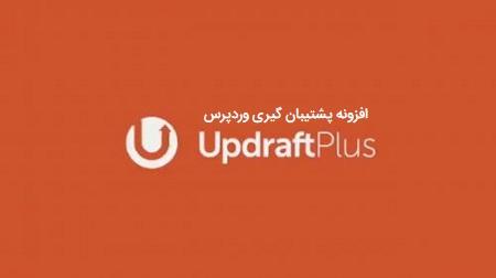 افزونه پشتیبان گیری UpdraftPlus