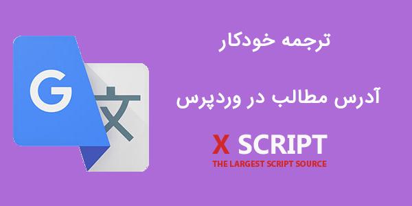 ترجمه خودکار آدرس مطالب