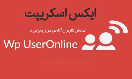 نمایش کاربران آنلاین در وردپرس
