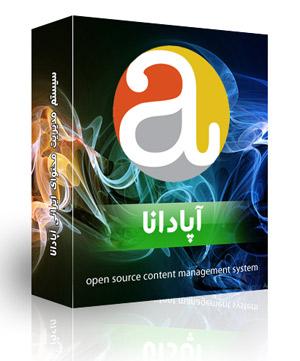 اسکریپت فارسی اپادانا نسخه  1.0.1