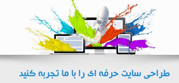 طراحی سایت و تجارت الکترونیک