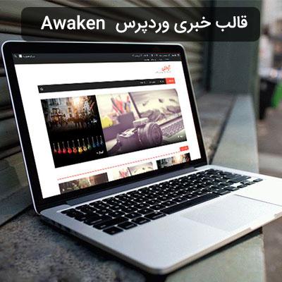 قالب خبری وردپرس آواکن – AWAKEN