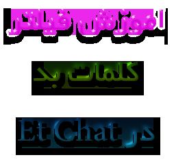 اموزش فیلتر کلمات بد در Et chat