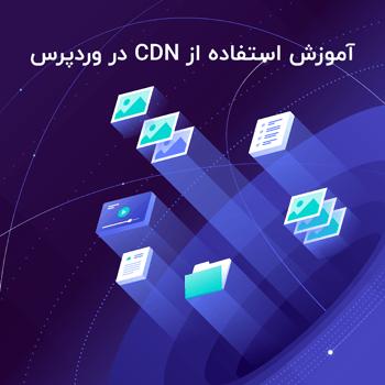 آموزش استفاده از CDN