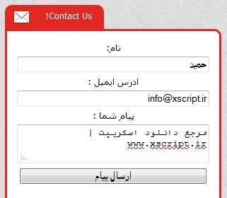 افزونه تماس با ما  contact popup