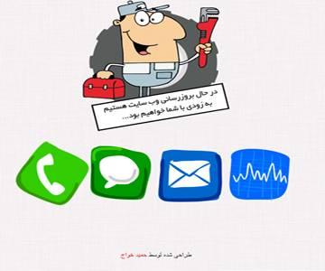 قالب سایت در حال بروز رسانی