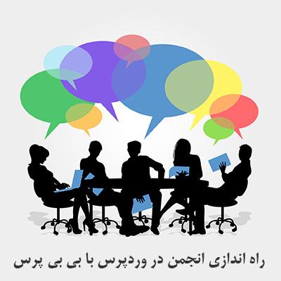راه اندازی انجمن در وردپرس