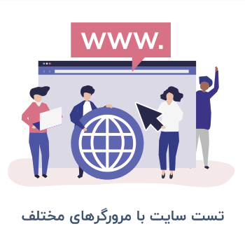 تست سایت با مرورگرهای مختلف