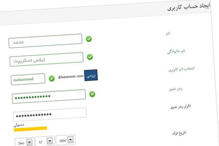 اسکریپت ارسال ایمیل فارسی