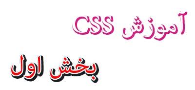 فیلم اموزش CSS بخش اول