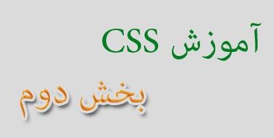 فیلم اموزش CSS بخش دوم