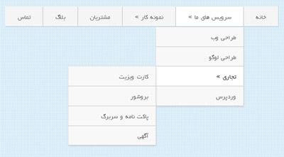 منوی فارسی ابشاری CSS3