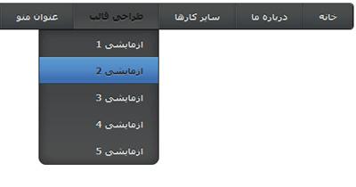 سورس منوی فارسی CSS3