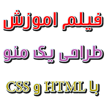 فیلم اموزشی طراحی منو با HTML و CSS