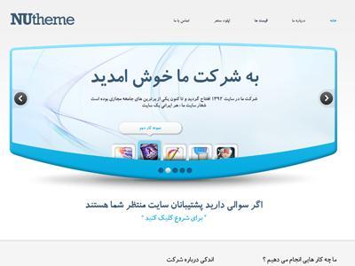 قالب شرکتی و فارسی nutheme