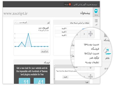 دانلود اسکریپت اگهی او اس کلاس فارسی نسخه 3.2.1