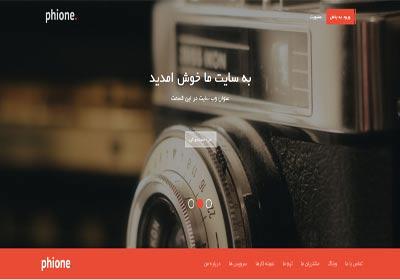 قالب فارسی phione به صورت Html