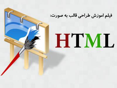 فیلم اموزشی طراحی قالب HTML
