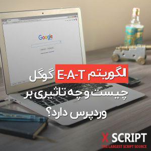 الگوریتم E-A-T گوگل چیست و چه تاثیری بر وردپرس دارد؟