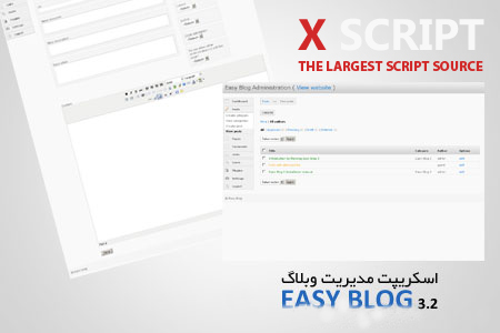 اسکریپت مدیریت وبلاگ