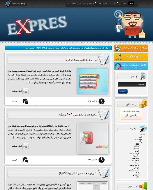 قالب سایت اکسپرس برای وردپرس
